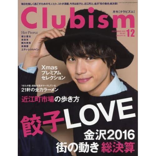 Clubism(クラビズム) 2016年 12 月号 [雑誌]
