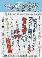 マンガ家になる! ゲンロン ひらめき☆マンガ教室 第1期講義録