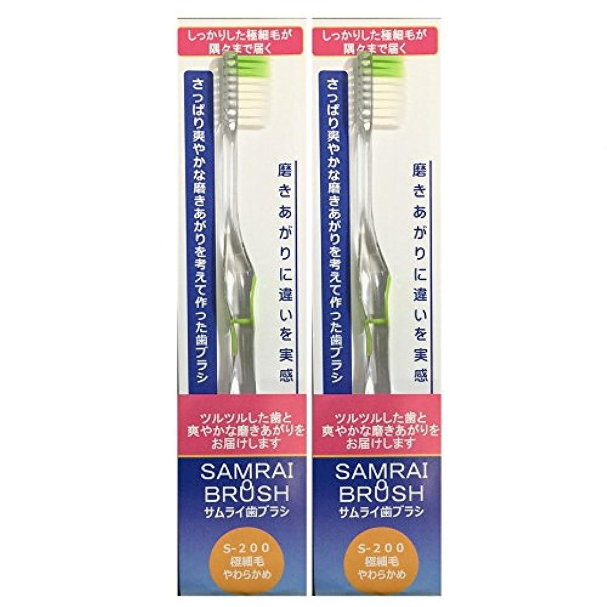推定する手当オアシスサムライ(SAMRAI)歯ブラシやわらかめ グリーン 2本