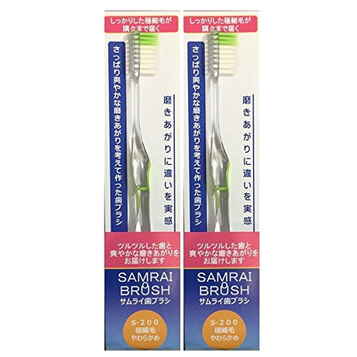 観察提出する餌サムライ(SAMRAI)歯ブラシやわらかめ グリーン 2本