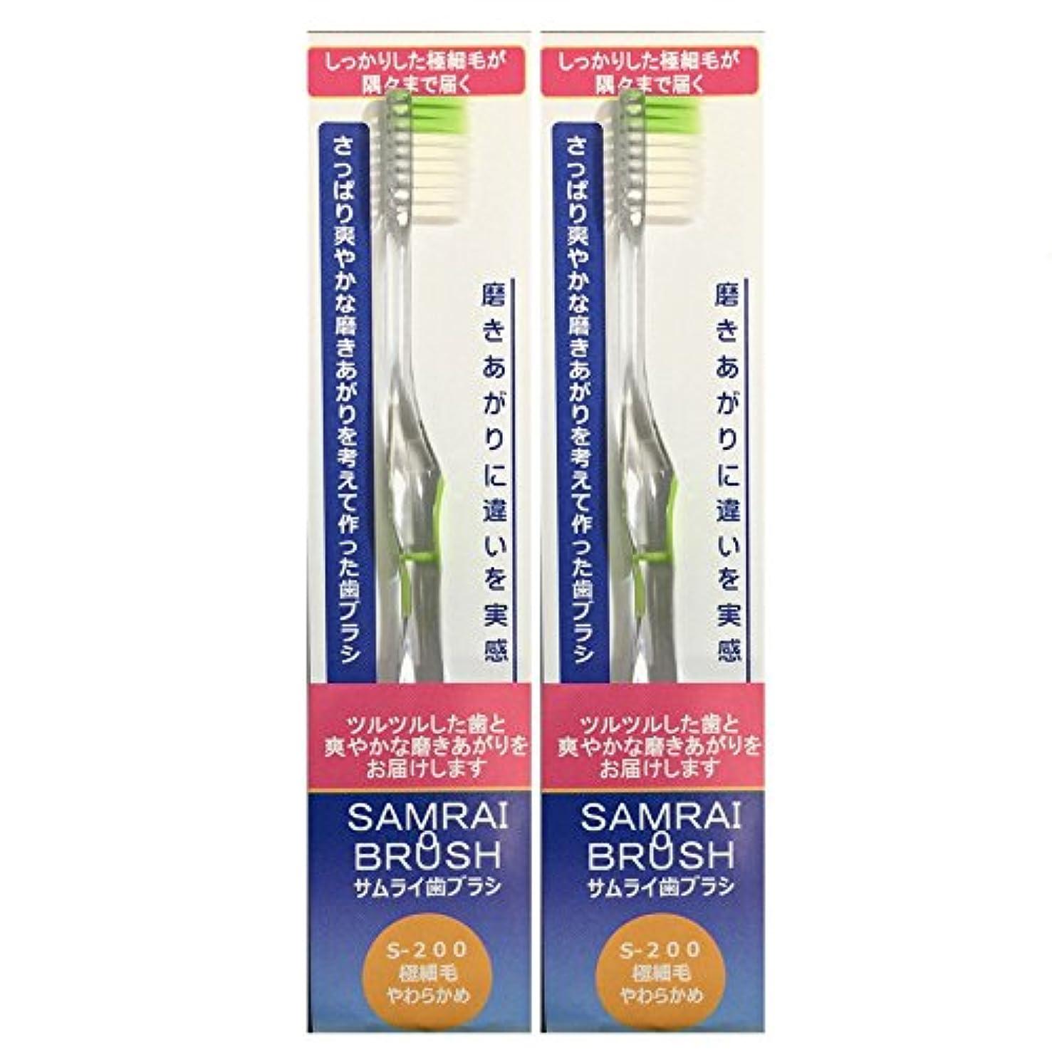 公使館はさみ疑い者サムライ(SAMRAI)歯ブラシやわらかめ グリーン 2本