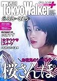 週刊 東京ウォーカー+ 2017年No.10 (3月8日発行)<週刊 東京ウォーカー+> [雑誌] (Walker)