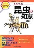 人が学ぶ昆虫の知恵 (知らなかった自然のふしぎシリーズ) 画像