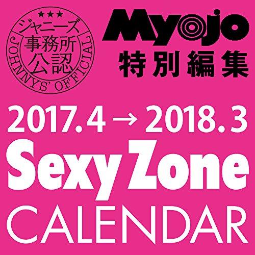 SexyZoneカレンダー 2017.4→2018.3   (ジャニーズ事務所公認)
