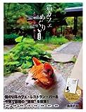 猫カフェめぐり 旅情篇 -あの猫に会いに旅しよう- (エンターブレインムック)