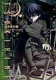 真月譚 月姫(6) (電撃コミックス)