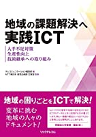 地域の課題解決へ実践ICT 人手不足対策、生産性向上、技術継承への取り組み