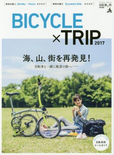 自転車と旅【特別編】BICYCLE×TRIP 2017 (ブルーガイド・グラフィック)