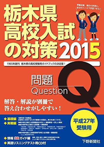 平成27年受験用 栃木県高校入試の対策