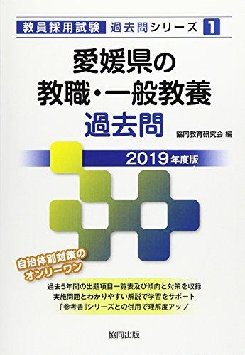 愛媛県の教職・一般教養過去問 2019年度版 (教員採用試験「過去問」シリーズ)