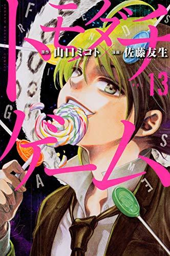 トモダチゲーム(13) (講談社コミックス)