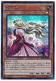 遊戯王/プレミアムパック 17/PP17-JP003 薔薇恋人【シークレットレア】