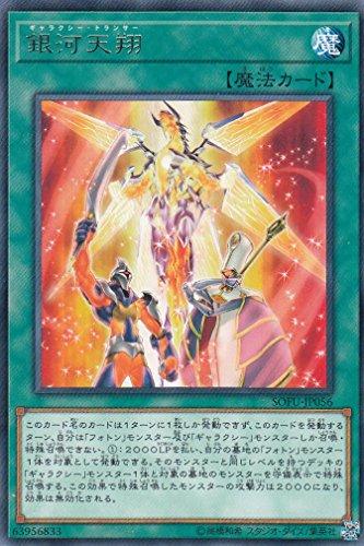 遊戯王 SOFU-JP056 銀河天翔 (日本語版 レア) ソウル・フュージョン