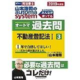 司法書士 山本浩司のautoma system オートマ過去問 (3..