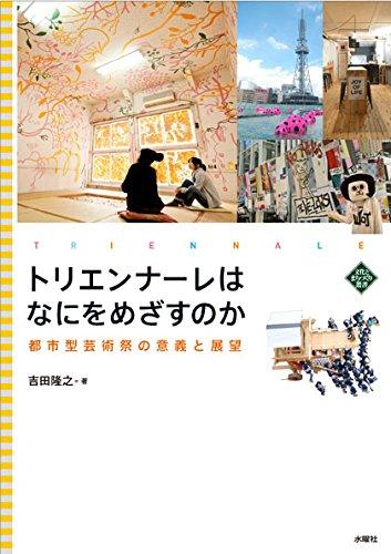トリエンナーレはなにをめざすのか 都市型芸術祭の意義と展望 (文化とまちづくり叢書)の詳細を見る