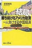 結局、勝ち続けるアメリカ経済 一人負けする中国経済 (講談社+α新書)