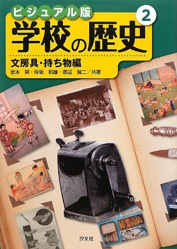 岩本勉 ビジュアル版 学校の歴史〈2〉文房具・持ち物編