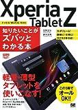 ポケット百科WIDE Xperia Tablet Z 知りたいことがズバッとわかる本