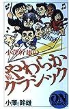 ON BOOKS(124)小澤幹雄の続やわらかクラシック (オンブックス)