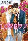 LOVE ラブ (幻冬舎ルチル文庫)