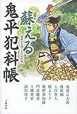 「蘇る鬼平犯科帳―池波正太郎と七人の作家」販売ページヘ