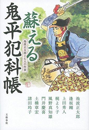 蘇る鬼平犯科帳―池波正太郎と七人の作家