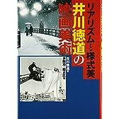リアリズムと様式美―井川徳道の映画美術