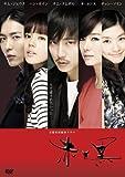 赤と黒 スリムDVD-BOX〈ノーカット版〉[DVD]