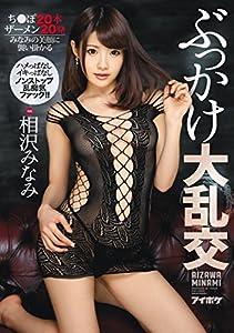 ぶっかけ大乱交 アイデアポケット [DVD]