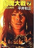 幻魔大戦 7 (角川文庫 緑 383-21)