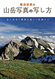 菊池哲男の山岳写真の写し方: 山で出会う絶景を美しく記録する