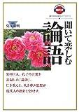 聞いて楽しむ論語 (CDブック 聞き読み教養ライブラリー)(書籍/雑誌)