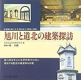 旭川と道北の建築探訪  建築探訪シリーズ 画像
