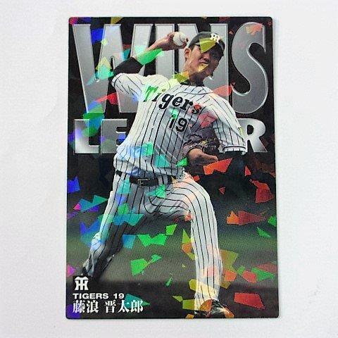 2016カルビープロ野球カード第2弾■スペシャルボックス限定■WL-09/藤浪晋太郎/阪神 ≪チーム最多勝カード≫