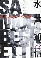 水声通信 no.22(2008年1/2月号) 特集 サミュエル・ベケット