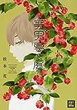 「美男葛の庭」/松本花