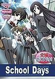 School Days DVDPG リニューアルパッケージ版