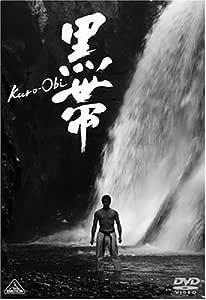 黒帯 KURO-OBI 初回限定版 [DVD]