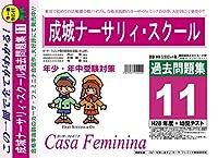 成城ナーサリィ・スクール【東京都】 H29年度用過去問題集11(H28+幼児テスト)