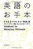 英語のお手本 そのままマネしたい「敬語」集