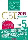 クエスチョン・バンク CBT 2019 vol.5: 最新復元問題
