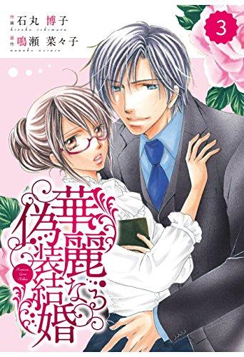 comic Berry's 華麗なる偽装結婚(分冊版)3話 comic Berry's 華麗なる偽装結婚【分冊版】 (Berry's COMICS)の詳細を見る