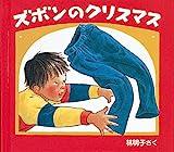 ズボンのクリスマス (日本傑作絵本シリーズ)