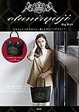 otaniryuji Bag Book (ブランドブック)