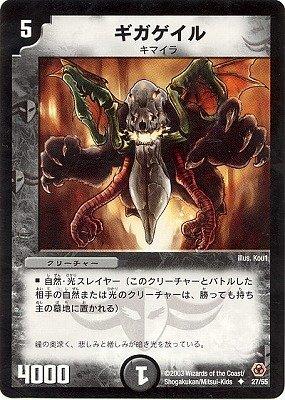 デュエルマスターズ/DM-05/27/U/ギガゲイル