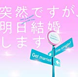 フジテレビ系ドラマ「突然ですが、明日結婚します」オリジナルサウンドトラック