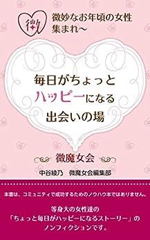 [中谷綾乃 / 微魔女会編集部]の毎日がちょっとハッピーになる出会いの場