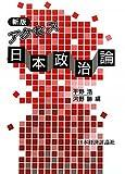 アクセス日本政治論
