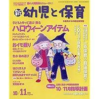 新幼児と保育 2020年 10 月号 [雑誌]