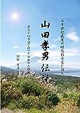 山田孝男伝説: 二十世紀最後の瞑想指導家を語る